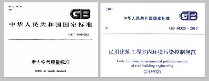 《民用建筑室内环境污染控制规范》GB50325-2010